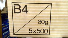 ورق طباعه -b4