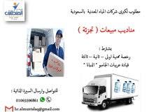 مطلوب مناديب مبيعات لكبرى شركات المياه المعدنية بالسعودية