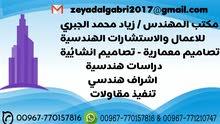 المهندس / زياد الجبري للخدمات والاستشارات الهندسية
