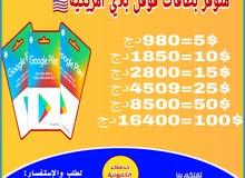 بطاقات قوقل بلاي أمريكية وتركية