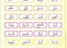 محفظ قرآن كريم بأحكام التجويدوالتأسيس
