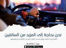 مطلوب سائقين من جميع مناطق الدولة