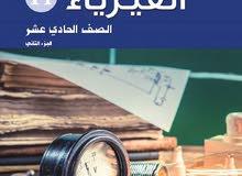 مدرس فيزياء سوري