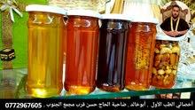 عسل مفحوص بالجمعية الملكية