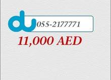 رقم مميز للبيع 0552177771