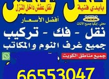 نقل عفش كل مناطق الكويت    نقل داخل المنزل