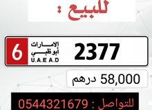 AD car plate number for sale رقم ابوظبي للبيع