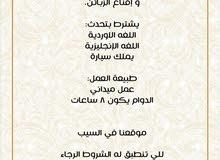 مطلوب موظف عماني مندوب مبيعات