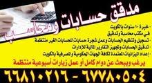 مدقق حسابات ومحاسب خبرة 10سنوات بالكويت في مكتب تدقيق حسابات
