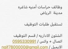 وظائف حراسات أمنيه شاغره  مدينة  الرياض    اتصال + واتس / 0595330991