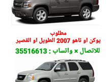 GMC Yukon 2007 in Northern Governorate - Used