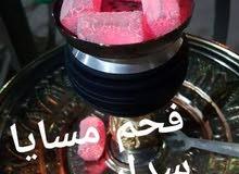 فحم للبيع جمرة مسايا اصلي جمله ومفرق