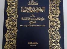 لهواة الكتب الغير موجودة .. كتاب الكنى والأسماء للإمام أبي بشر الدولابي