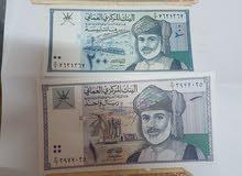 عملات عمانيه متنوعه