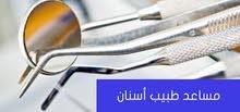 مطلوب تمريض اسنان بالبرج الليبي