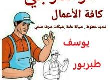 مواسرجي معلم شغل نظيف في عمان