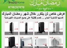 إكسبها للشتوية الجاي خصم 25% على جميع الصوبات الكهربائية من Shop at Home