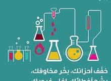 معلم كيمياء خبره عشرون عاما