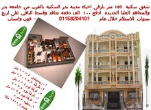 apartment is up for sale Badr City