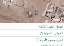 ارض جنوب عمان الجيزة سكن (ج) للبيع