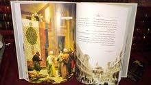 كتاب موسوعي: فقه العمران