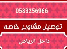 خدمات توصيل للجميع الموظفات للجميع الدوامات داخل الرياض