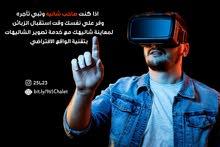 تصوير شاليهات و عقارات بتقنية الواقع الافتراضي