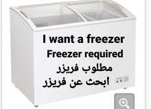 مطلوب فريزر باب جرار زجاج Freezer required