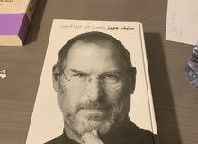 كتاب ستيف جوبز