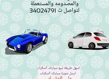 For sale Other Not defined car in Northern Governorate