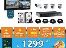اربع كاميرات مراقبة HD مع التركيب 1299 للمحلات