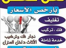 ارخص نقل عفش والأثاث المنزلي دخل الكويت فك ونقل وتركيب