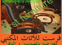 أجود خامات و أرخص أسعار أثاث مكتبي فى مصر شاهدها بمعارضنا