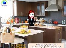 مطابخ قشرة ارو / التوصيل لكل محافظات مصر 01270001596