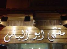 انا اردني معلم قهوه كافيه اعيش بالاردن الي حاب يفتح مصلحه بالسعوديه 0791819912