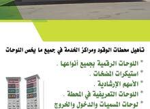 شاشات محطات الوقود - شاشات الكترونية ورقمية