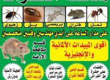 شركه الخير  لمكافحه الحشرات جميع مناطق الكويت