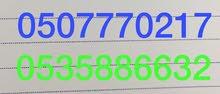 رقم هاتف مميز(0507770217-0535886632)