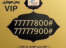 ارقام يمن موبايل VIP للبيييع