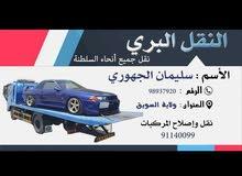 شحن سيارات جميع مناطق سلطنه  بسعار مناسبه خدمه 24 ساعه