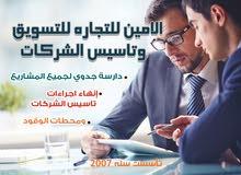 الأمين للتجاره والتسويق وتخليص اوراق البنزينه