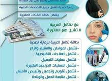 بطاقة تكافل العربية للخصومات الطبية والتجميلية