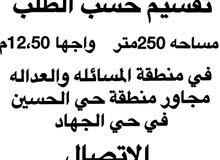قطعة أرض للبيع مساحه 250متر في منطقة المسائله والعداله. في حي الجهاد