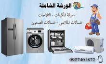 صيانة غسالات الملابس و الصحون في منزلك