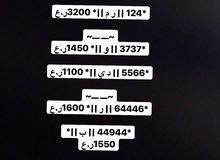 ارقام مميزة للبيع
