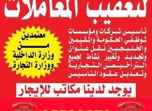 شركة المراجعين لتعقيب المعاملات 65530979 عادل ابوزيد