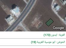 ارض للبيع 874م اربد ايدون ابو عوسية الغربي