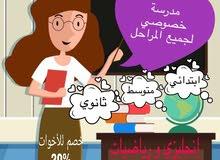 معلمة خصوصي انجليزي و رياضيات