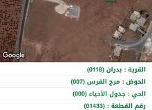ارض 753م  للبيع شفابدران