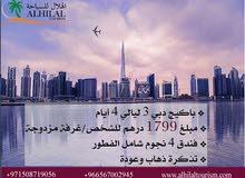 باكيج رحلة دبي
